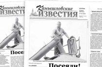 «Камышловские известия» 18 июня 2019 года
