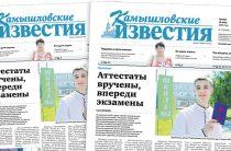 «Камышловские известия» 18 июня 2020 года