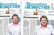 «Камышловские известия» 18 июля 2019 года