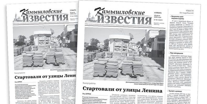 «Камышловские известия» 18 июля 2020 года