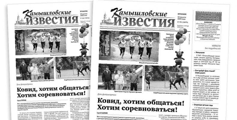«Камышловские известия» 18 августа 2020 года