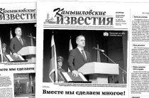 «Камышловские известия» 18 сентября 2018 года