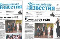 «Камышловские известия» 18 октября 2018 года