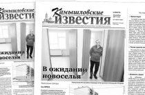 «Камышловские известия» № 148 от 18 ноября 2017 года