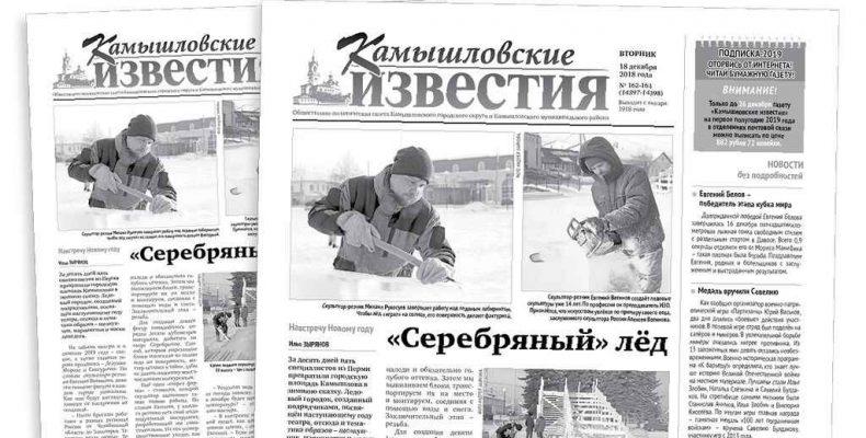 «Камышловские известия» 18 декабря 2018 года