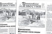 «Камышловские известия» 19 января 2021 года