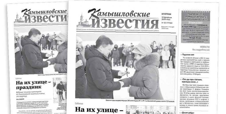 «Камышловские известия» 19 февраля 2019 года