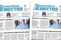 «Камышловские известия» 18 февраля 2021 года