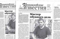 «Камышловские известия» 19 марта 2019 года