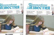 «Камышловские известия» 19 апреля 2018 года