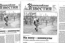 «Камышловские известия» 19 мая 2018 года
