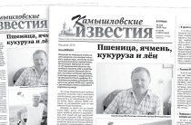«Камышловские известия» 19 мая 2020 года
