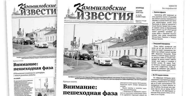 «Камышловские известия» 19 июня 2018 года