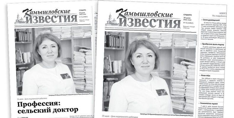 «Камышловские известия» 19 июня 2021 года
