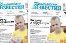 «Камышловские известия» 19 июля 2018 года