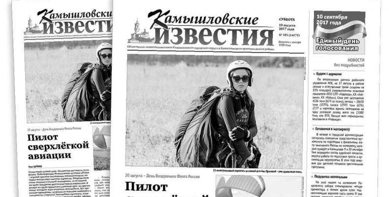 «Камышловские известия» № 105 от 19 августа 2017 года