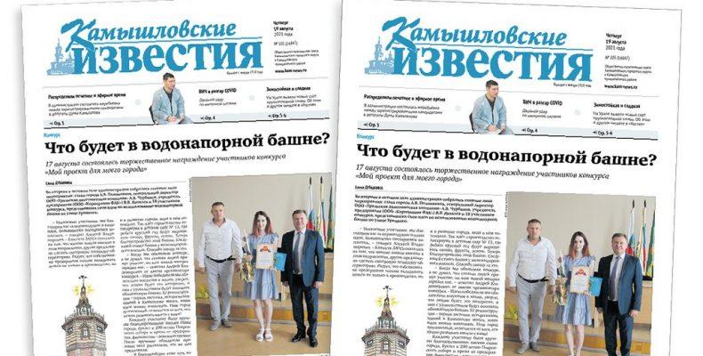 «Камышловские известия» 19 августа 2021 года