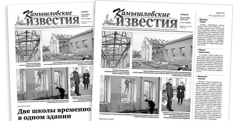 «Камышловские известия» 19 сентября 2020 года