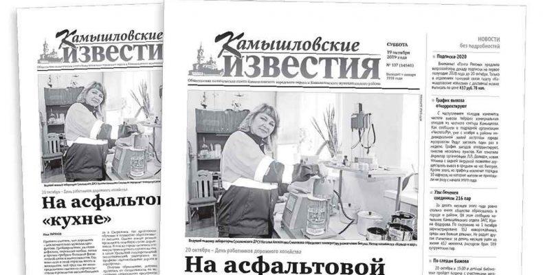 «Камышловские известия» 19 октября 2019 года