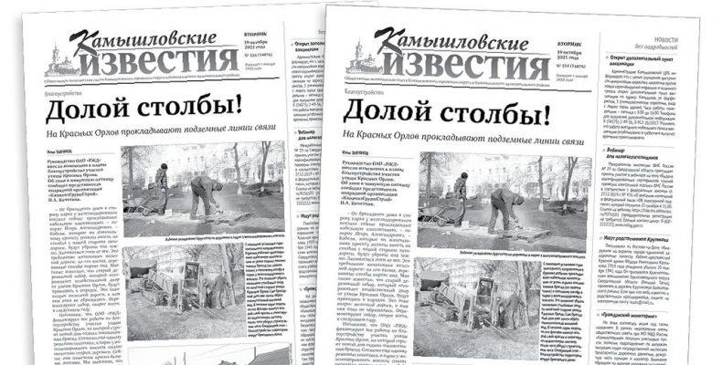 «Камышловские известия» 19 октября 2021 года