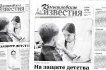 «Камышловские известия» 19 ноября 2019 года