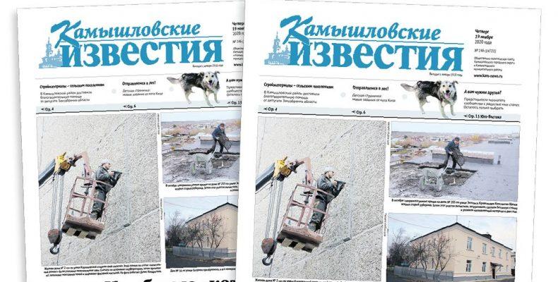 «Камышловские известия» 19 ноября 2020 года