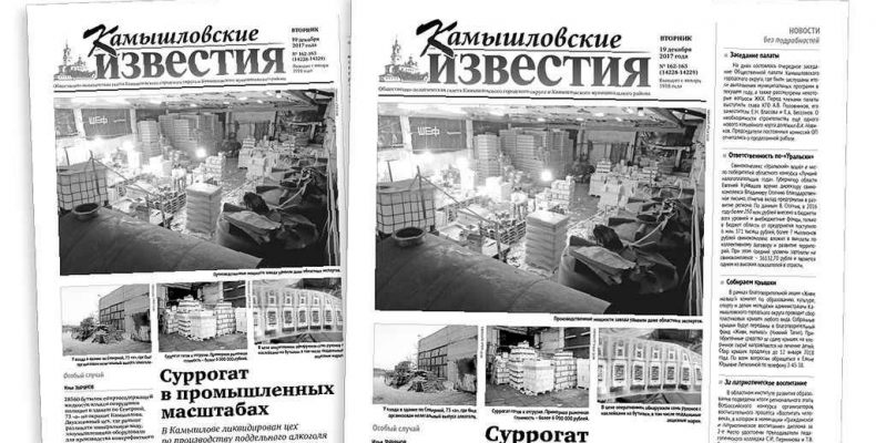«Камышловские известия» № 162-163 от 19 декабря 2017 года