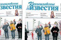 «Камышловские известия» 19 декабря 2019 года