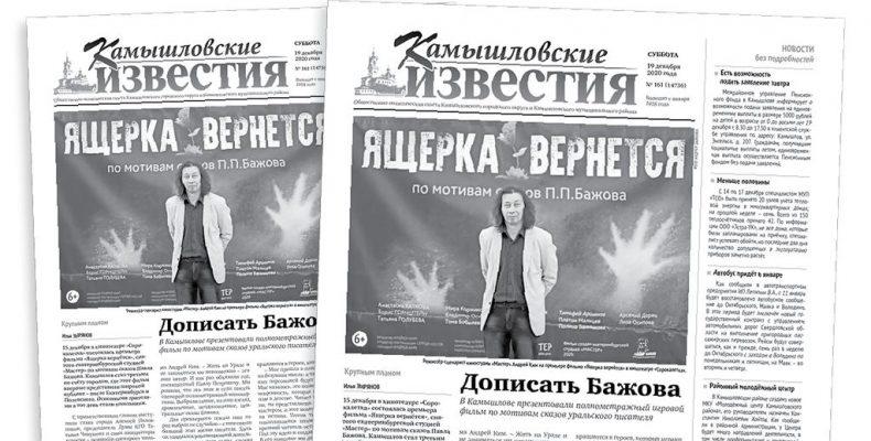 «Камышловские известия» 19 декабря 2020 года