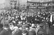 Февраль 1917-го