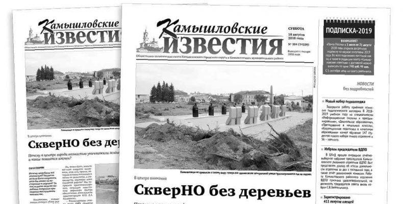 «Камышловские известия» 18 августа 2018 года
