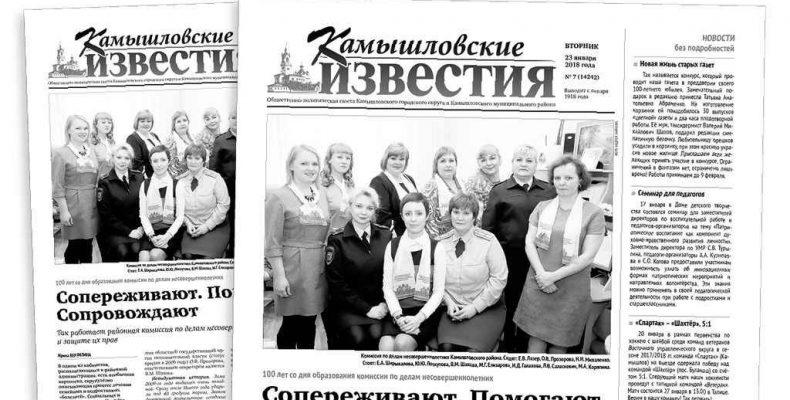 «Камышловские известия» от 23 января 2018 года