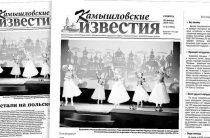 «Камышловские известия» от 20 января 2018 года