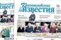 «Камышловские известия» 20 февраля 2020 года