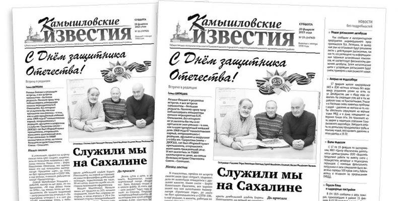 «Камышловские известия» 20 февраля 2021 года