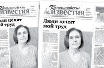 «Камышловские известия» 20 марта 2021 года