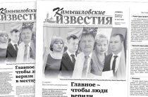 «Камышловские известия» 20 апреля 2019 года
