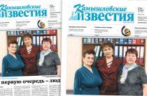 «Камышловские известия» № 48 от 20 апреля 2017 года