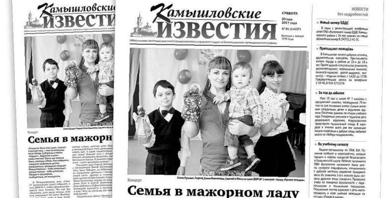 «Камышловские известия» № 61 от 20 мая 2017 года