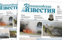 «Камышловские известия» 20 мая 2021 года