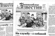 «Камышловские известия» № 74-75 от 20 июня 2017 года