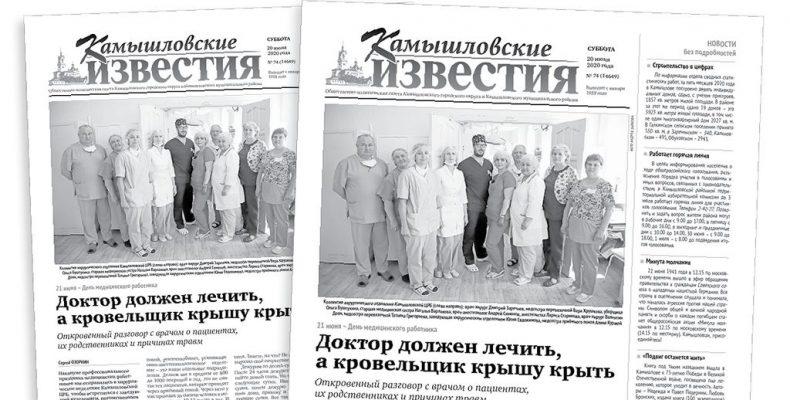 «Камышловские известия» 20 июня 2020 года