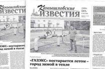 «Камышловские известия» 20 июля 2019 года