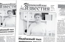 «Камышловские известия» 20 июля 2021 года