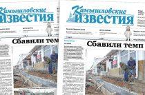 «Камышловские известия» 20 августа 2020 года