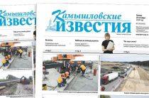 «Камышловские известия» 20 сентября 2018 года
