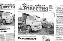 «Камышловские известия» 20 октября 2018 года