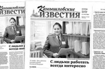 «Камышловские известия» 20 ноября 2018 года