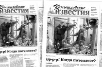 «Камышловские известия» 22 сентября 2020 года