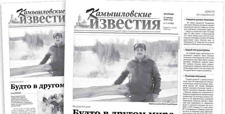 «Камышловские известия» 21 января 2020 года